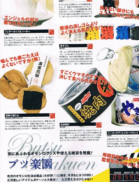 本革煎餅小銭入れ - Japanese Snack -