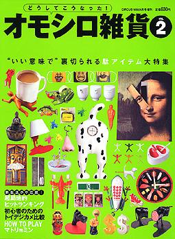オモシロ雑貨 Vol.2