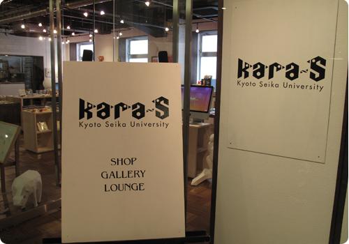 kara-S SHOP