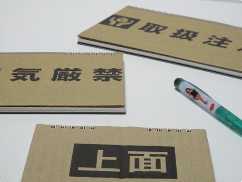 段ボールメモ -紙SAIKO-