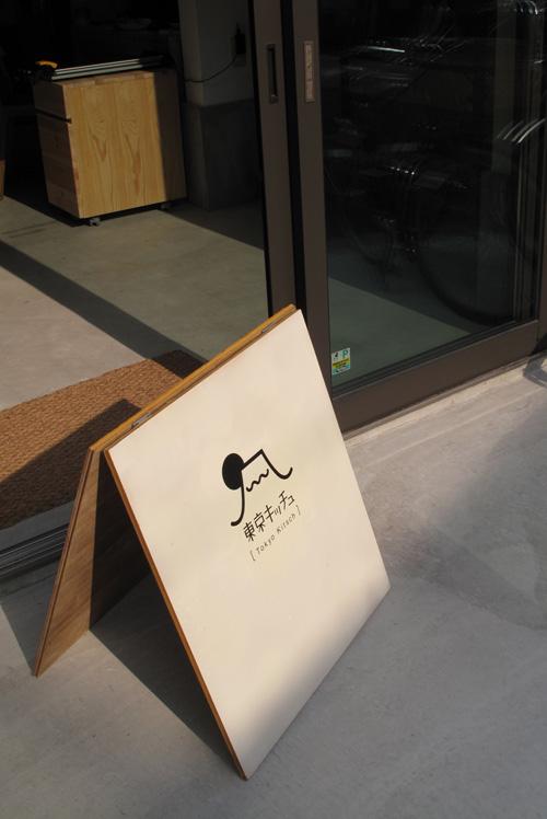 東京キッチュ看板