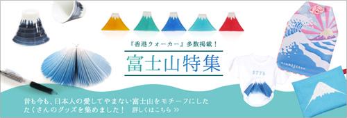 富士山特集